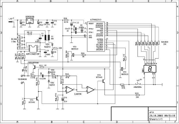 Схема имитатора АТС